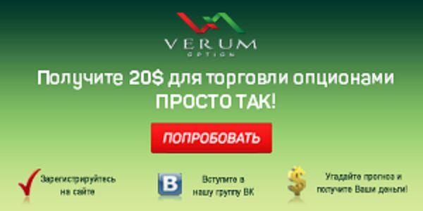 Бинарные Опционы Бонус За Регистрацию 2017