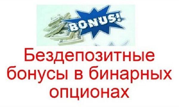 бездепозитный бонус в бинарных опционах