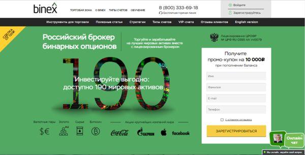 Какой Брокер Самый Лучший В России По Бинарным Опционам