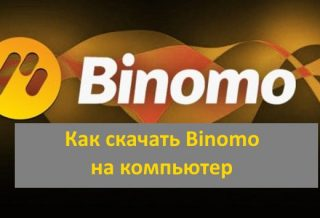 биномо обучение